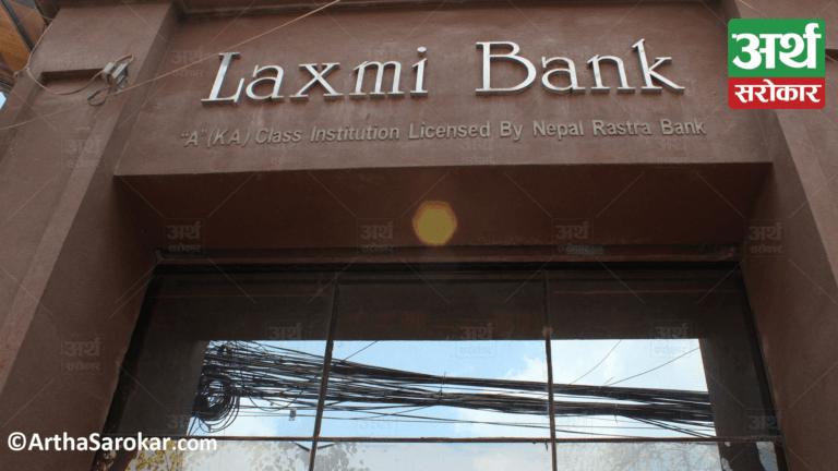 लक्ष्मी बैंकको नयाँ ब्याजदर सार्वजनिक (ब्याजदरसहित)