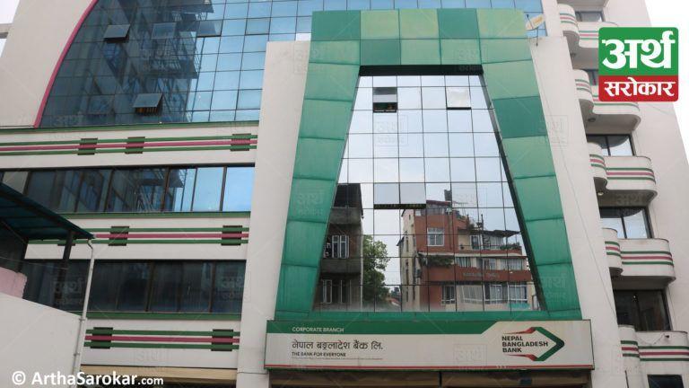 नेपाल बंगलादेश बैंकले गर्यो लाभांश घोषणा, सेयरधनीहरुलाई १२% बोनससहित ३.५% नगद लाभांश दिने ! (विवरणसहित)