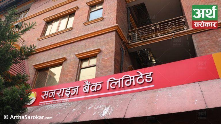 सनराइज बैंकमा रोजगारीको सुवर्ण अवसर, माग्यो विभिन्न ३ पदका लागि कर्मचारी (भ्याकेन्सी नोटिससहित)